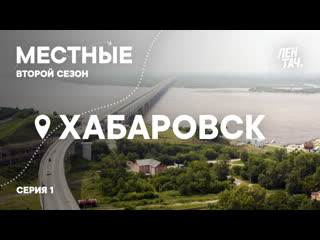 МЕСТНЫЕ #1 | Второй сезон | Хабаровск