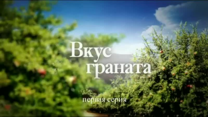 Заставка телесериала Вкус граната Россия 1 2011