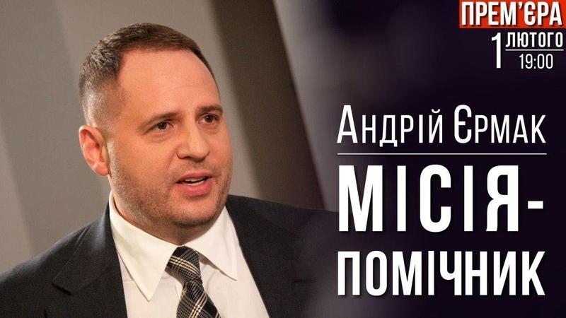 Мета вибори на Донбасі наприкінці жовтня Андрій Єрмак krym