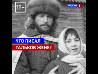 Письма Игоря Талькова жене Далёкие и близкие  Россия 1