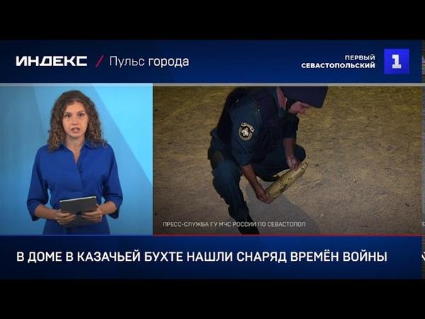 В доме в Казачьей бухте нашли снаряд времён войны
