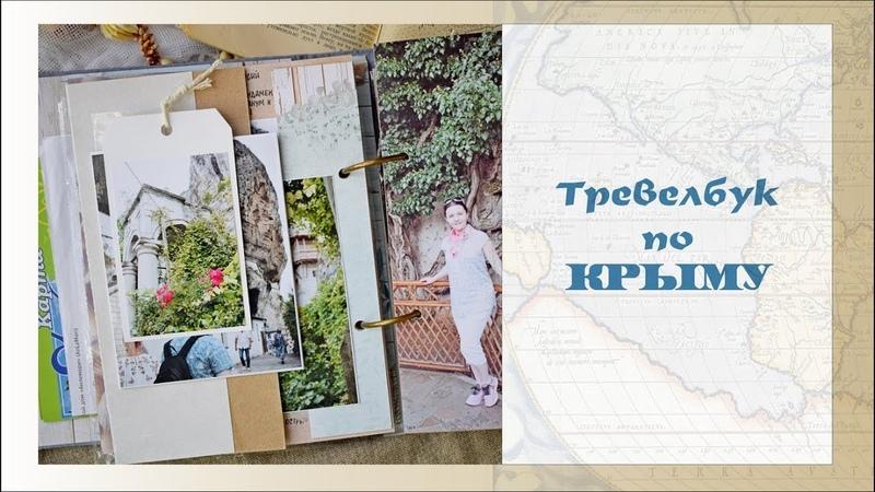 Альбом путешественника Тревелбук по Крыму