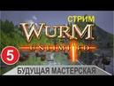 Стрим Wurm Unlimited Будущая мастерская
