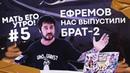 Стас Старовойтов МАТЬ ЕГО УТРО!5 Ефремов и его зависимость, нас выпустили на волю, Брат-2