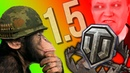 World of Tanks Приколы 144 (Новый Баг-Магнит)