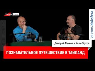 Познавательное путешествие в Таиланд с Климом Жуковым и Константином Анисимовым