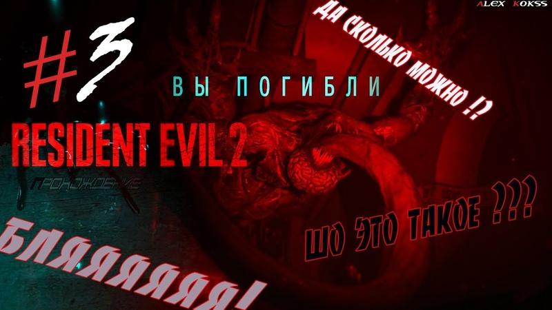 Все-таки умер...(бесконечная смэрть)  ПРОХОЖДЕНИЕ Resident Evil 2 remake   страшилка !   3
