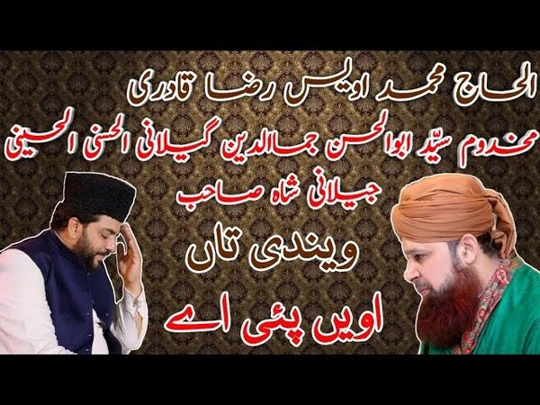 Wendi Ta Oven Pai Ae Bade Saba Owais Raza Qadri 2018 On Mehfil Darbar Mosa Pak Shaheed R.A Multan