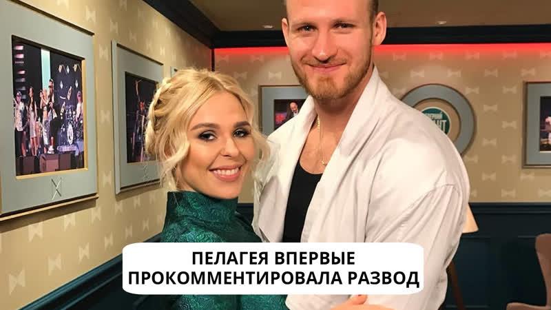 Певица Пелагея впервые прокомментировала развод с хоккеистом Иваном Телегиным