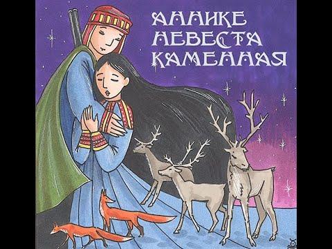 Аннике невеста каменная музыкальная сказка 2020 СПб