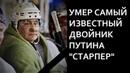 Двойник Путина Старпер подох