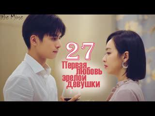 [рус.саб] Первая любовь зрелой девушки (27/41)
