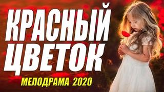 Этот фильм долго все ждали - КРАСНЫЙ ЦВЕТОК -  Русские мелодрамы 2020 новинки HD 1080P