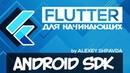 Flutter уроки для начинающих 3 - Как установить Android Studio и Android SDK