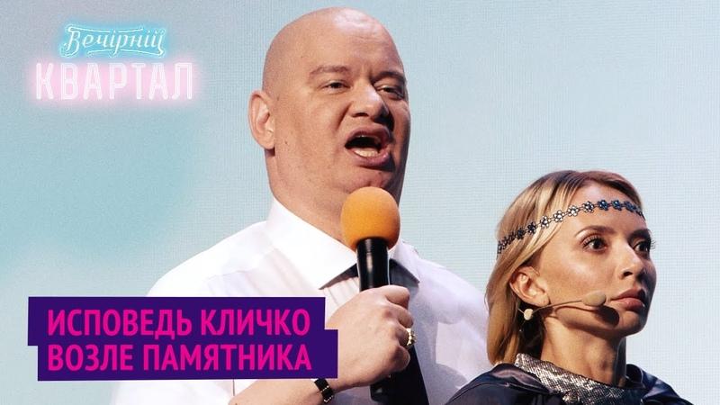 Исповедь Кличко возле памятника Новый Вечерний Квартал 2020
