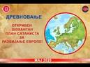 DREVNOVANJE: Otkriven šokantan plan satanista za razbijanje Evrope! (20.5.2020.)
