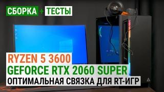 Ryzen 5 3600 + GeForce RTX 2060 SUPER: Оптимальная связка для игр с трассировкой лучей