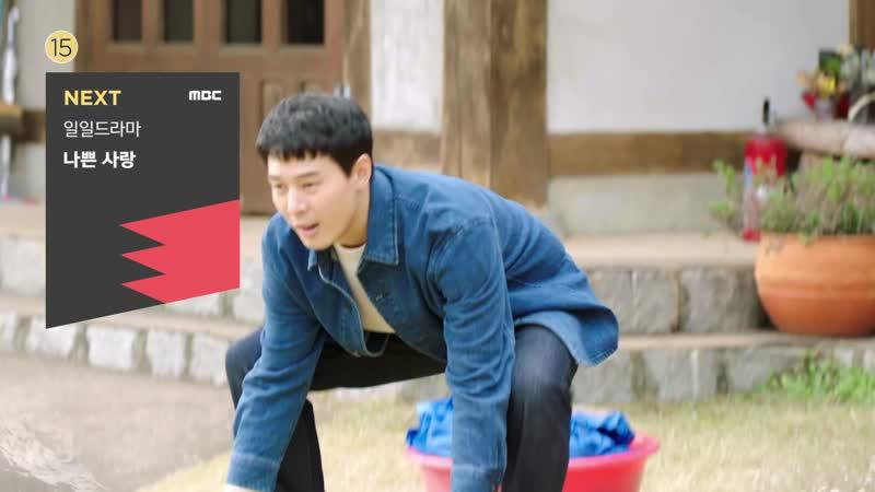 MBC 일일드라마 [나쁜 사랑] 53회 (목) 2020-02-13 아침7시50분 (대구MBC 뉴스투데이)