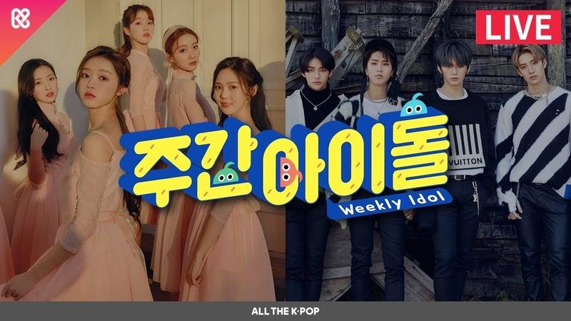 주간아이돌(WEEKLY IDOL) 440회 - 주간아 돌잔치☆ 오마이걸(OH MY GIRL), 스트레이키즈(STARY KIDS) [ALL THE K-POP]