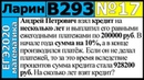 Разбор Задания №17 из Варианта Ларина №293 ЕГЭ 2020