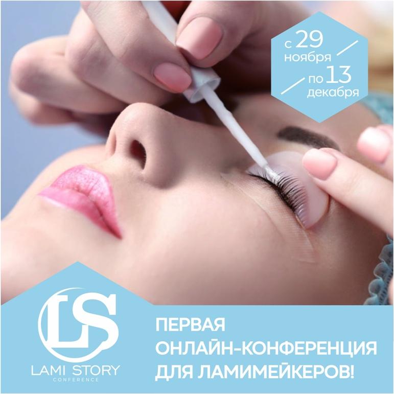405 лидов по 32,5 рубля для конференции «Lami Story», изображение №22
