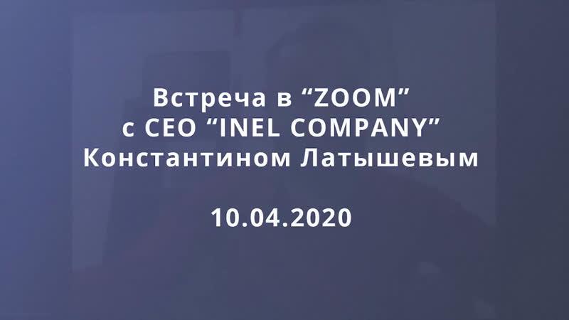 Интернет заработок компания маркетинг Inel Company