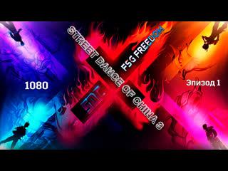 Street Dance of China 3 Эпизод 1 (full) (рус.саб.)
