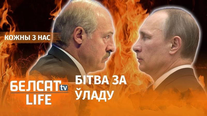 Лукашэнка б'ецца не за Беларусь а за сваю пасаду Лукашенко бьется не за Беларусь а за должность
