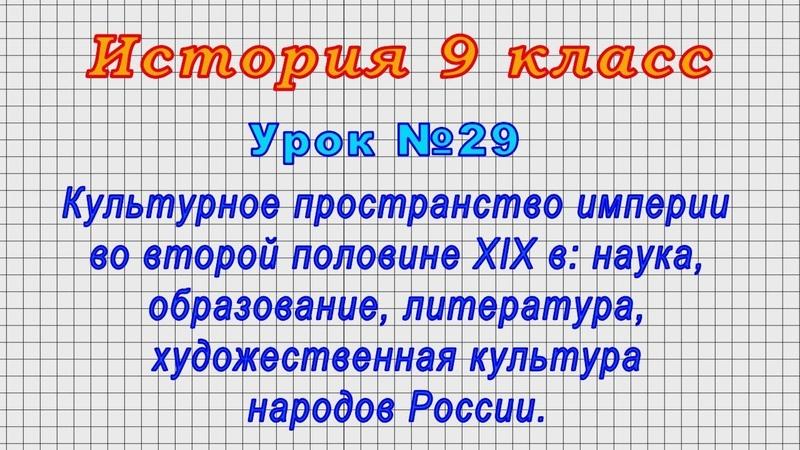 История 9 класс Урок№29 Культурное пространство империи во второй половине XIX в