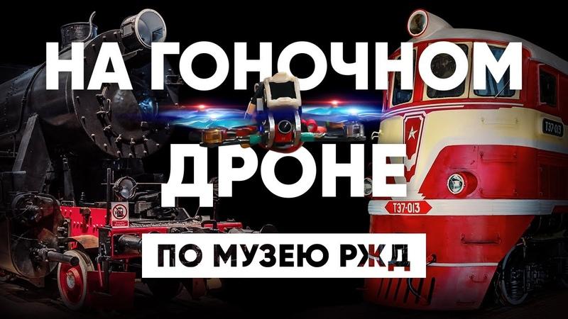 НА ГОНОЧНОМ ДРОНЕ по МУЗЕЮ РЖД GIGARAMA FPV