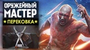 Оружейный Мастер Перековка Кинжалы Дракса из Стражей Галактики Man At Arms на русском