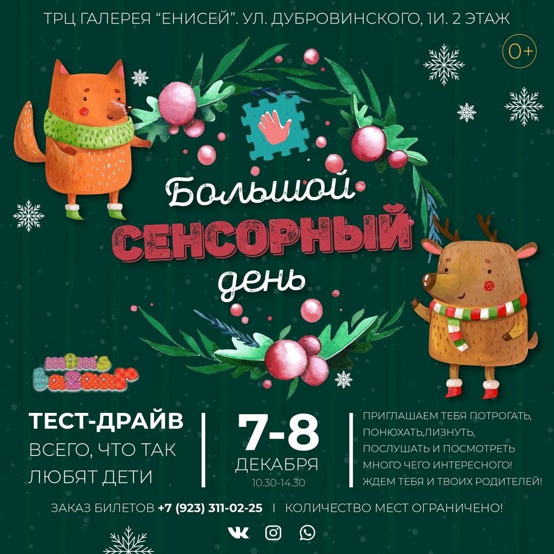 Афиша Зимний большой сенсорный день 7-8 декабря!