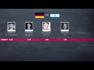Коллективный разум. Германия  Аргентина. Прогноз экспертов