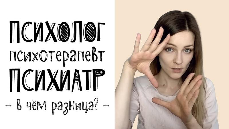 Психолог, психотерапевт, психиатр - в чём разница?