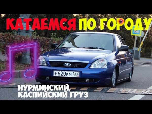 Пошумели по городу на приоре мускари IПокатушки на статике IНурминский, Каспийский груз, БПАН
