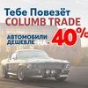 Columb Trade Авто из США