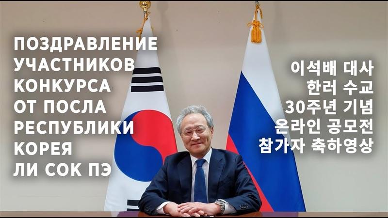 Видеопоздравление Посла Республики Корея Ли Сок Пэ 2020 Конкурс фото и видеоконтента о Корее