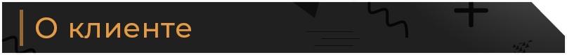 Кейс: 100 заявок в день на продажу печей для бань с помощью РСЯ, изображение №4