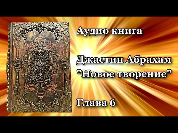 Джастин Абрахам Новое творение 6