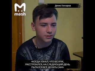 Безрукий подросток из Красноярска начал стримить, чтобы собрать деньги на операцию NR