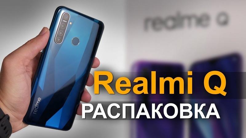 Realme Q или 5 Pro Распаковка и первый взгляд