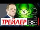 Агенты ЩИТ последний 7 сезон Русский трейлер Marvels Agents of S.H.I.E.L.D. от студии TV Shows
