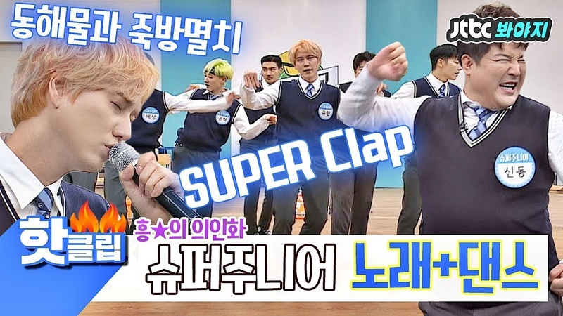 ♨핫클립♨[HD] 「SM 댄스 계보 상위층」 슈퍼주니어(superjunior) 흥에 흠뻑 취했잖아♥ 아는형님 JTBC봐야지