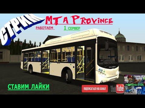 Стрим: MTA Province ГУВД-М