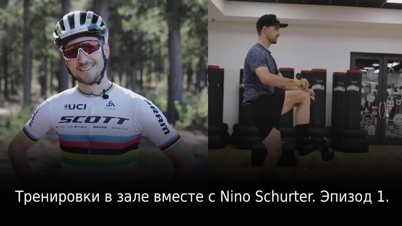 Тренировки в зале вместе с Nino Schurter Эпизод 1