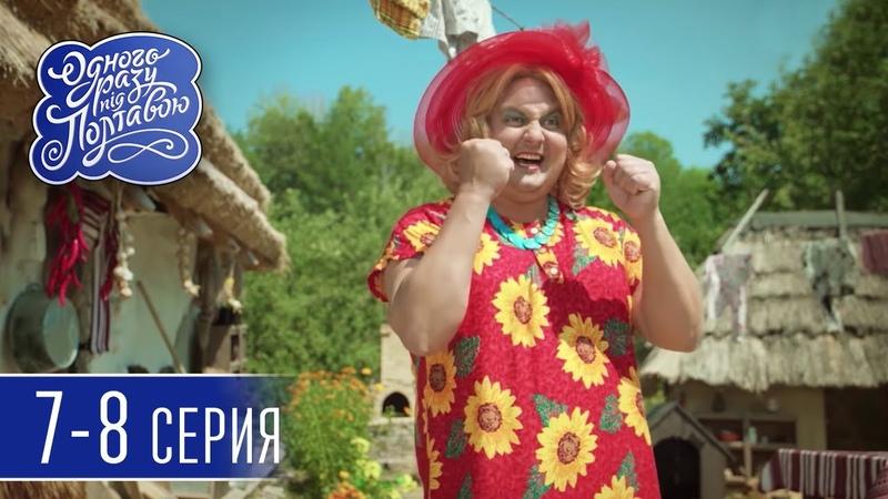 Сериал Однажды под Полтавой 7 сезон 7 8 серия Лучшие семейные комедии 2018
