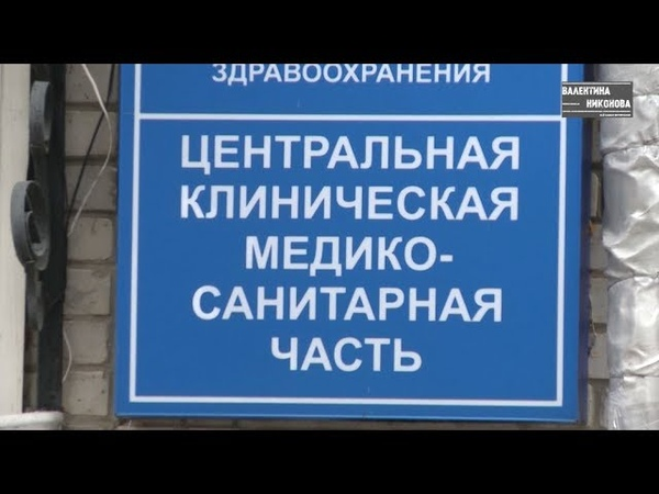 Stop Fake Вся правда о ситуации с зарплатами персонала Центральной МСЧ имени Егорова