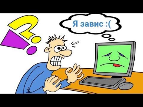 Зависает компьютер или ноутбук это надо сделать сразу