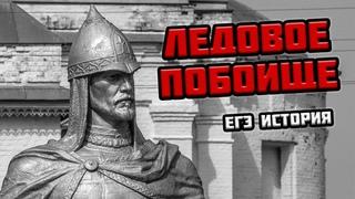 Ледовое побоище   Как Александр Невский одержал победу в 1242 г.?   Что важно для ЕГЭ по истории?