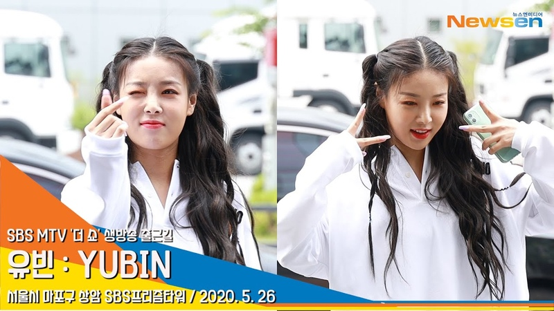 유빈 YUBIN '깜찍한 매력' 양갈래 헤어 패션 더쇼 출근길 NewsenTV